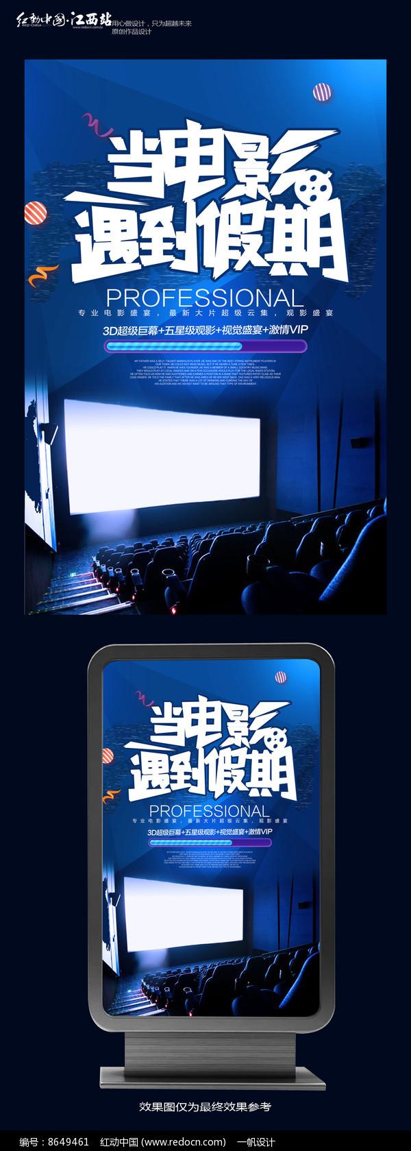 简约蓝色电影院宣传海报设计图片