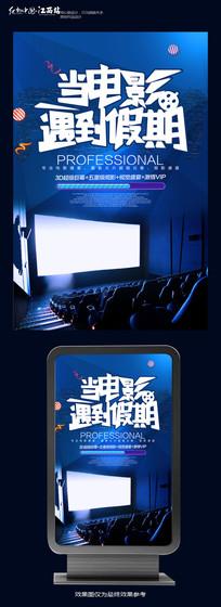 简约蓝色电影院宣传海报设计