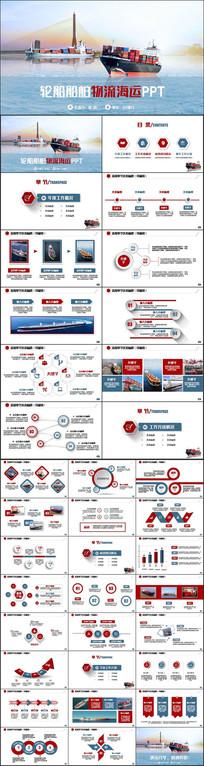 简约轮船船舶港口海运PPT
