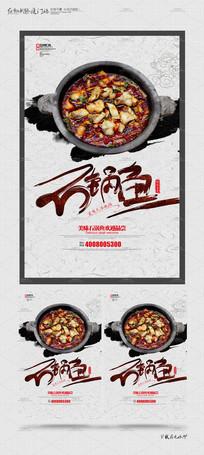 简约石锅鱼美食宣传海报设计