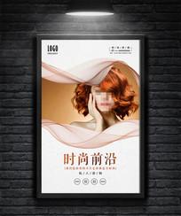 简约水墨美女美发造型宣传海报