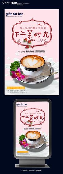 简约下午茶海报宣传设计