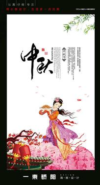简约中秋佳节海报