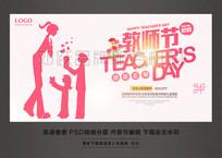 教师节感谢老师促销活动海报