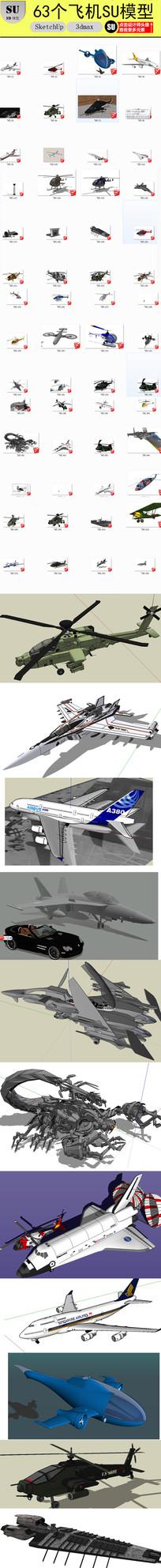 交通工具飞机su模型 skp