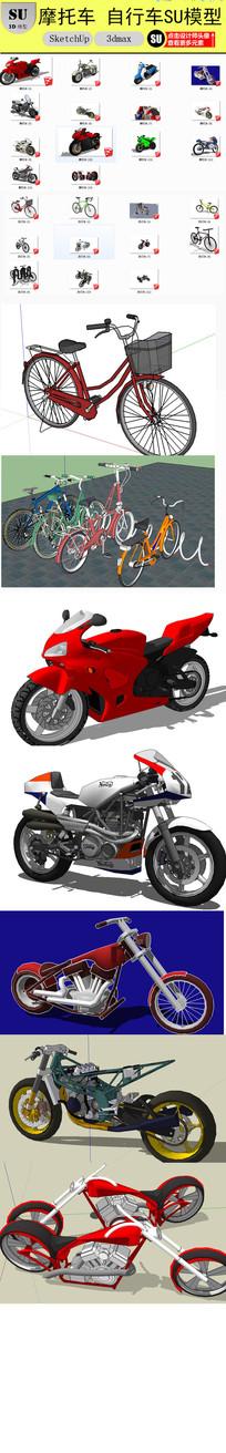 交通工具自行车摩托车模型