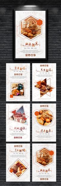 几何元素简约清新粗娘面包海报