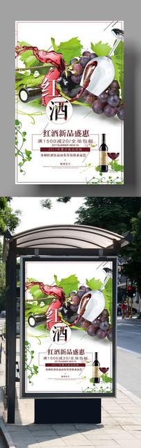 极简风格醉美红酒促销海报设计