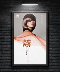 极简水墨短发美发宣传海报