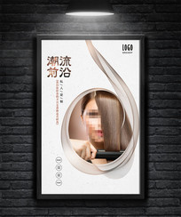 极简水墨直发造型美发宣传海报