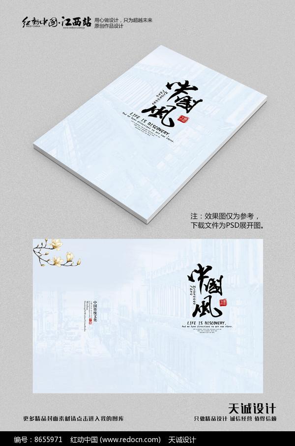 极简中国风画册封面模板图片