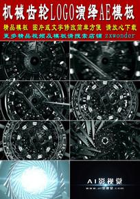 机械齿轮LOGO演绎AE模板