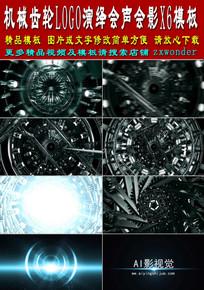 机械齿轮LOGO演绎X6模板