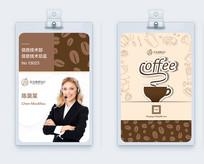 咖啡馆工作证