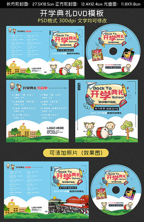 开学典礼DVD光盘封面模板 PSD