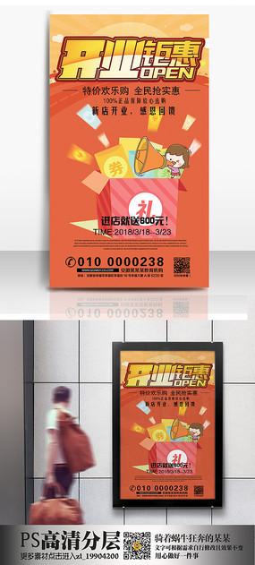 卡通开业钜惠海报