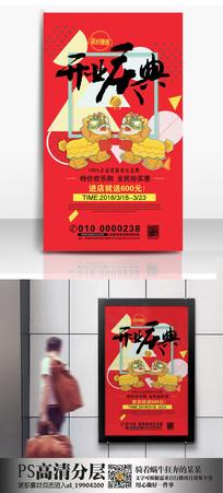 卡通新店开业宣传单海报