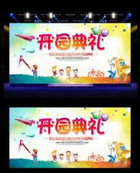 卡通幼儿园开园典礼背景展板