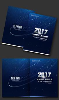 科技画册封面设计