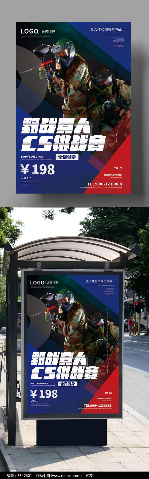 炫酷真人CS挑战赛人物海报图片
