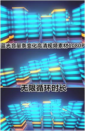 蓝光音量条音乐柱波形节奏视频