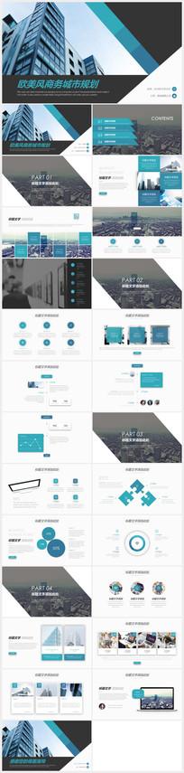 蓝色城市规划建设PPT模板