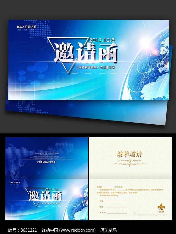 蓝色电子商务邀请函图片