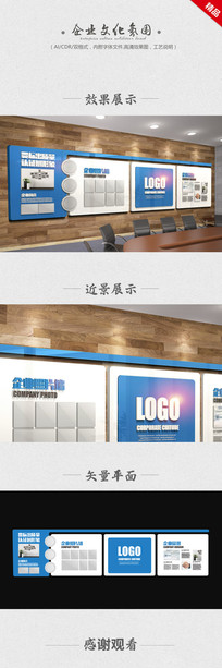 蓝色企业文化墙设计模板