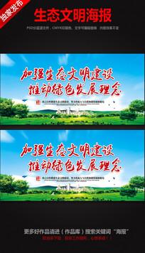 绿色建设生态文明公益海报