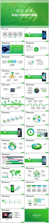 绿色科技公司融资ppt模板