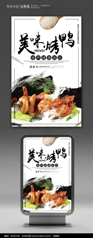 美食烤鸭宣传海报图片