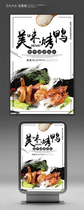 美食烤鸭宣传海报