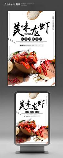 美食龙虾宣传海报