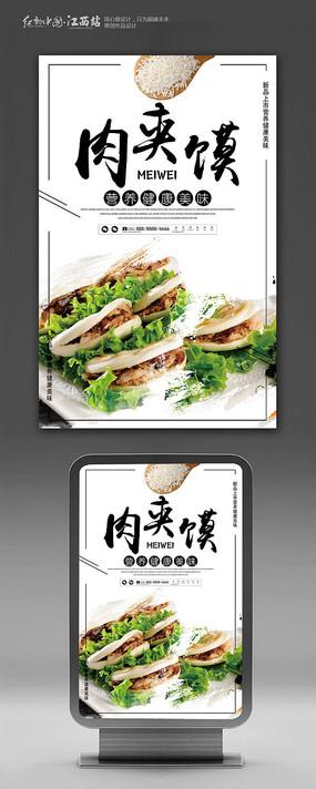 美食肉夹馍宣传海报