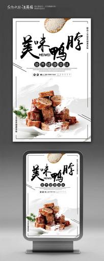 美食鸭脖宣传海报