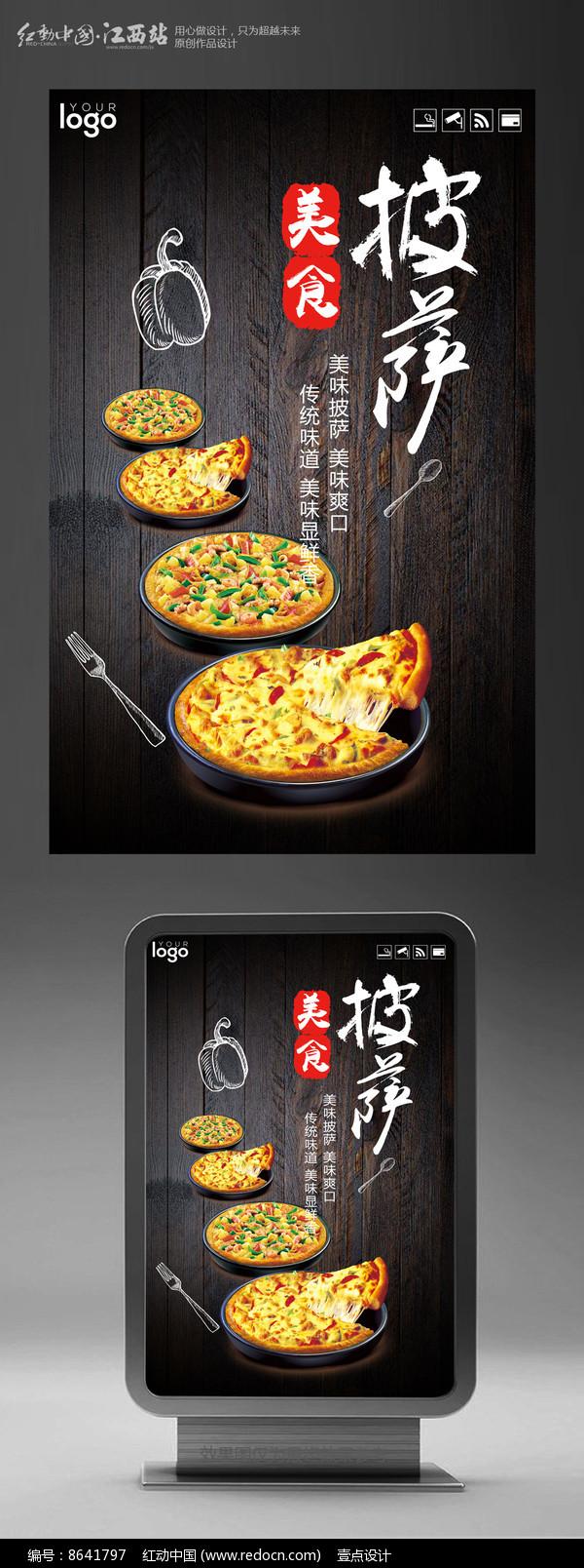 美味披萨促销海报设计图片