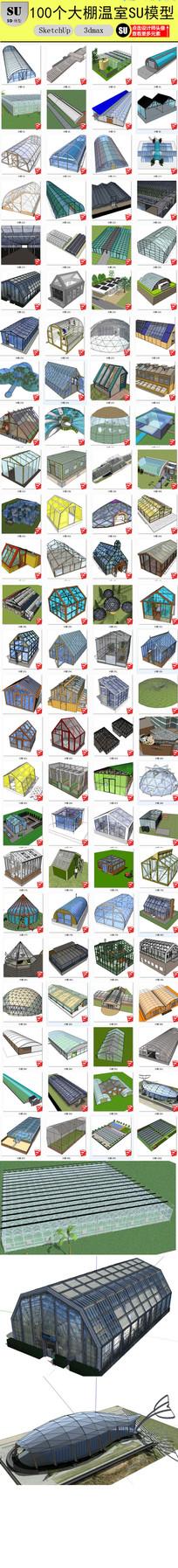 农业大棚温室SU模型
