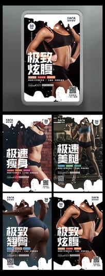 全套个性简约健身房宣传海报
