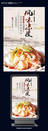 陕西凉皮美食宣传海报