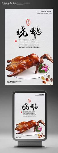 烧鹅美食海报设计