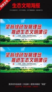 生态文明建设保护环境海报