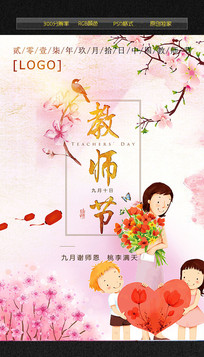 时尚唯美教师节节日海报