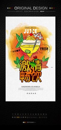 手绘休闲饮料宣传海报