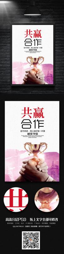 水彩握手合作共赢企业文化海报