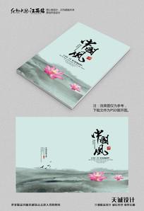 水墨荷花中国风企业画册封面