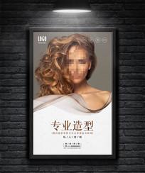 水墨简约创意美发店宣传海报