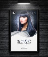 水墨简约创意美发造型宣传海报