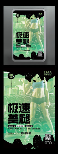 水墨简约极速美腿健身宣传海报