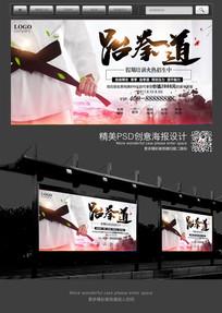 水墨跆拳道培训海报
