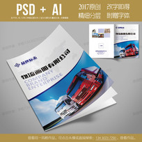 物流运输快递企业宣传画册封面